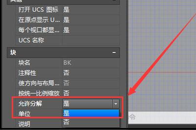 AutoCAD中出现图块无法分解的具体处理步骤