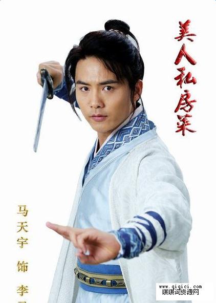 美人私房菜男主角李马饰演者马天宇个人资料