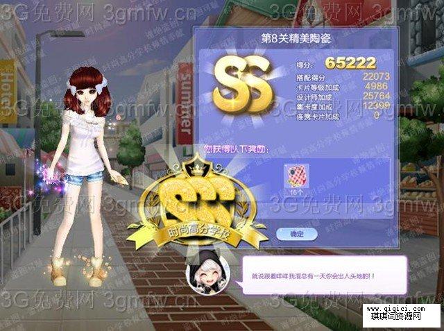 ww1234sss_qq炫舞时尚中心旅行挑战42期第7关:时尚装扮