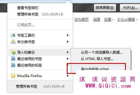 QQ浏览器导入其他浏览器收藏夹,QQ浏览器导入其他浏览器收藏夹方法-六官