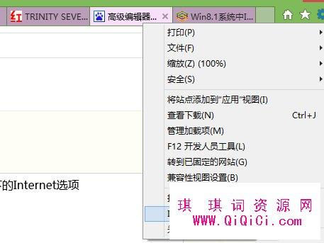 Win8开始菜单里面的IE浏览器打不开怎么办? 三联