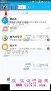 安卓版手机QQ快速切换账