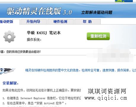 驱动精灵在线网页版怎么使用?驱动精灵的使用方法