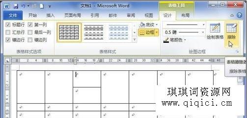 wpsword合并单元格,在word如何合并单元格,word文档合并单元格