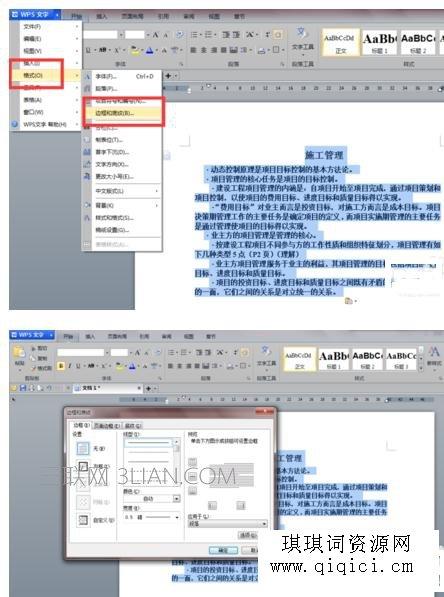 wps边框和底纹在哪,wps如何给文档添加底纹边框