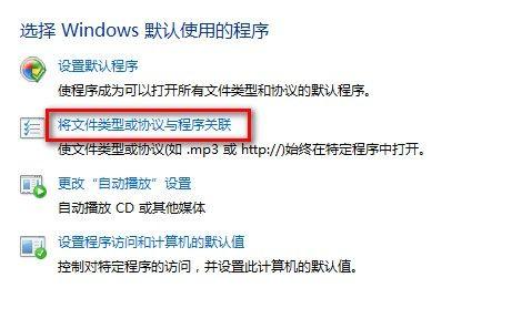 Windows 7设置使用某一程序打开某一文件类型