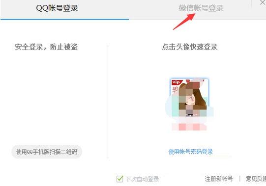 腾讯视频取消微信自动登录的图文教程