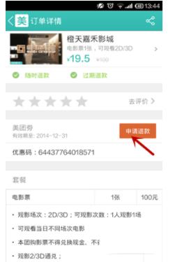 美团app团购中申请退款的操作步骤讲解