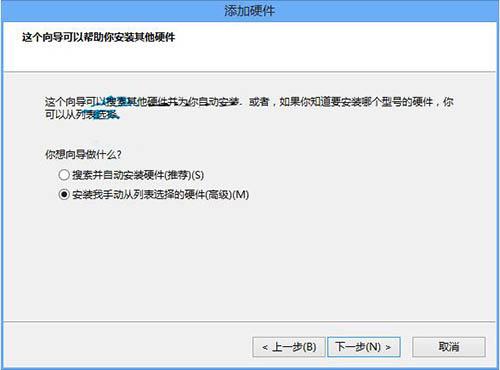 win8系统添加虚拟网卡的具体操作