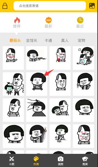 发图狂魔app中制作出表情包教程
