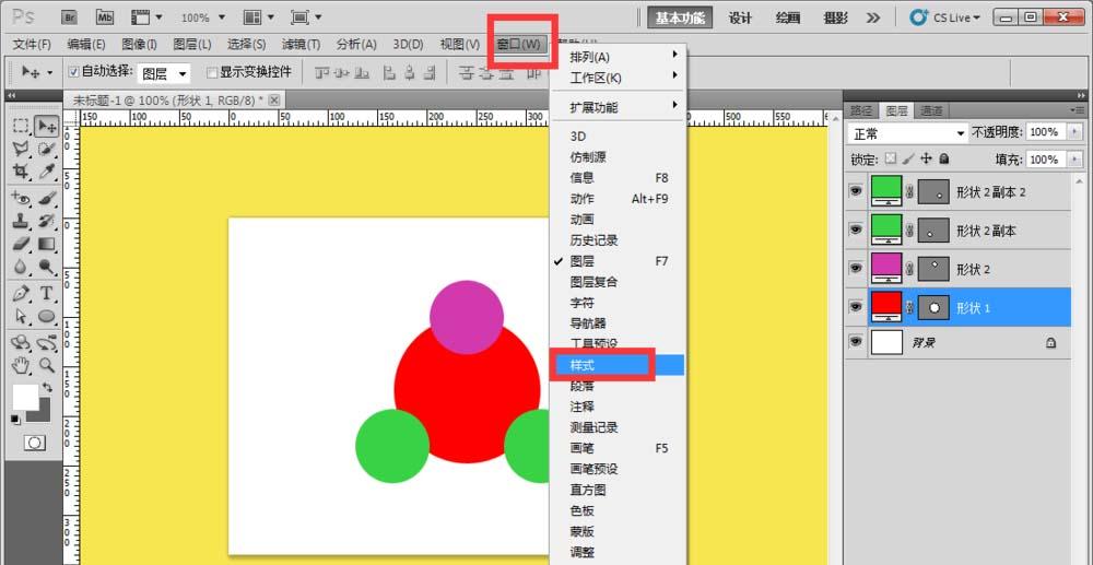 ps怎么将三个圆形组合成新图形