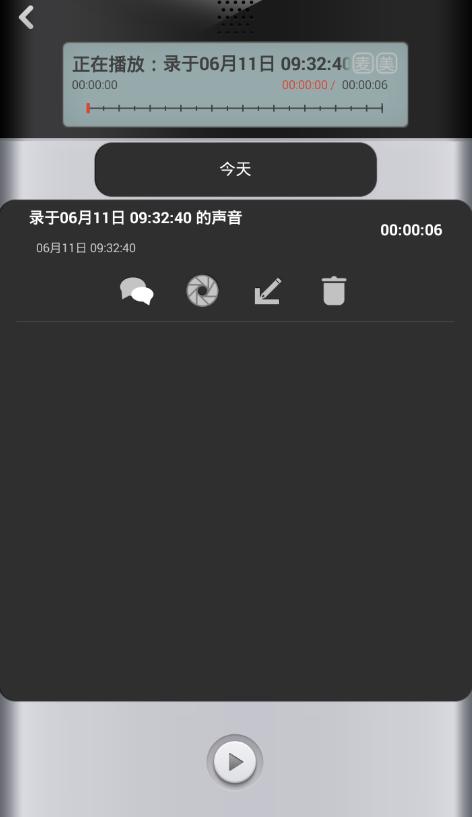 手机变声器app的详细使用方法介绍