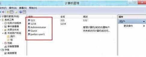 win8系统删除多余账户的详细操作
