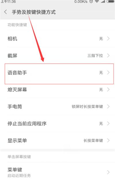 红米6pro手机中开启小爱同学的操作方法