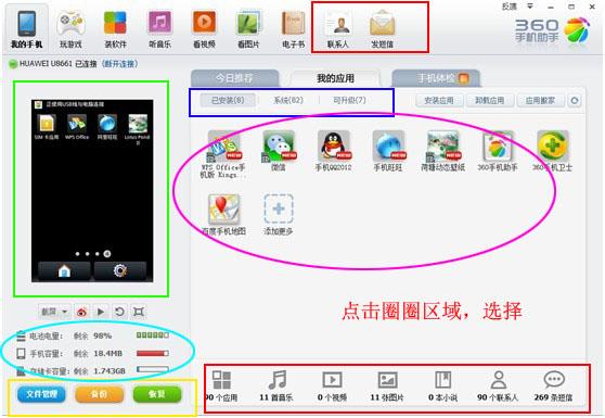 360手机助手软件的详细使用过程