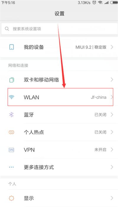 红米6pro中查看wifi密码的操作流