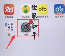 iphone6plus设置时间教