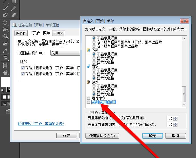 Win7系统查看最近打开过的文档项目的具体操作