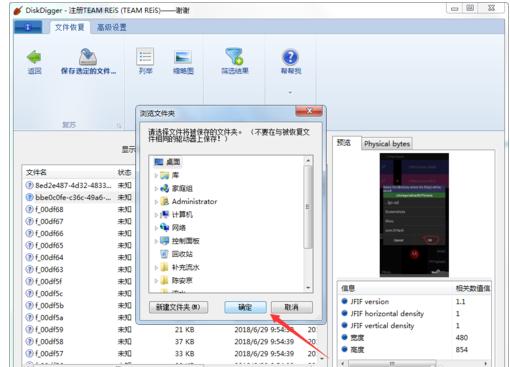 使用DiskDigger恢复数据的操作过程