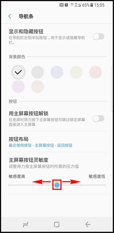 三星s9设置主屏幕按钮灵敏度的具体操作