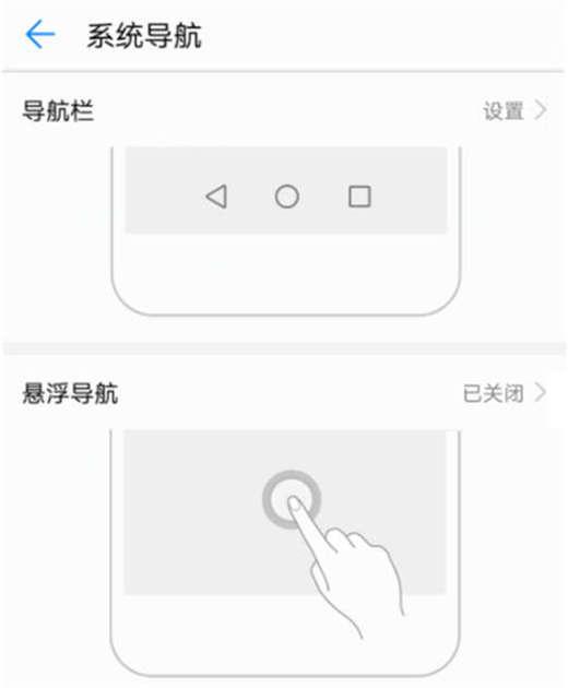 荣耀note10中进行返回操作的详细方法介绍