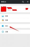 微信中查询支付账单