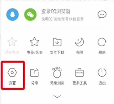 QQ浏览器切换搜索引擎的详细操作