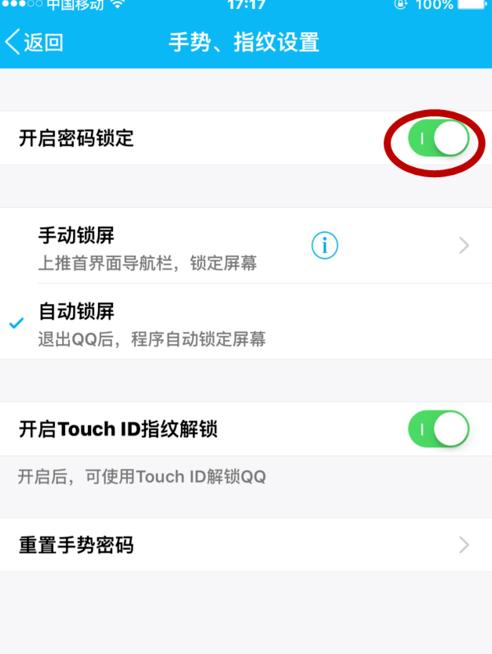 手机QQ中设置设备锁的具体流程