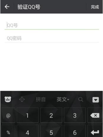 使用微信app接收到QQ消息的详细操作