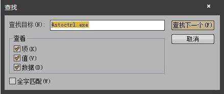 Win7开机时显示损坏的图像提示的处理教程