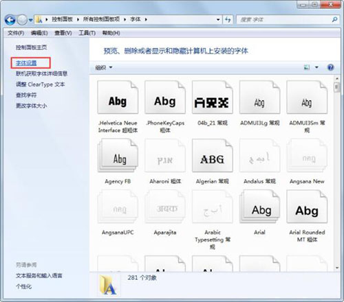 win7电脑字体显示不正常的详细处理过程