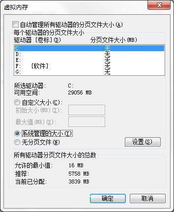 win7系统设置缓存空间的基础操作