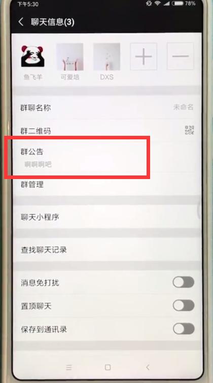 小米max2s中微信@所有人的具体流程讲述