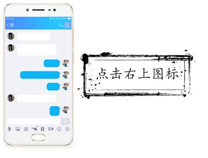 手机qq中恢复聊天记录的具体步骤介绍