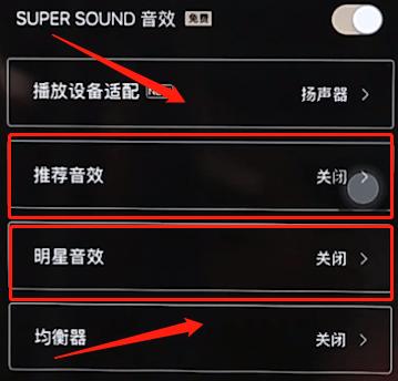 手机qq音乐中找到设置音效的具体操作方法