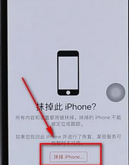 iPhone远程格式化的具体操作步骤