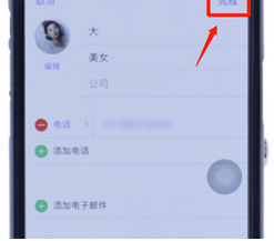 iPhone手机中设置来电头像全屏的操作步骤
