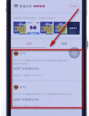 淘宝app中查看自己评价的具体步骤