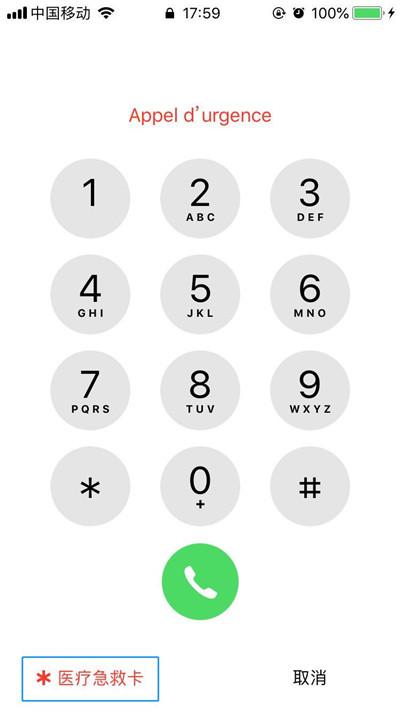 iphonex中添加医疗急救卡的详细操作流程