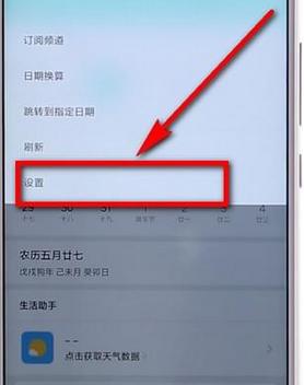 小米手机中将日历广告关掉的具体流程介绍