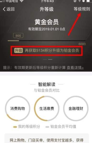 支付宝App中获得钻石会员的具体操作方法
