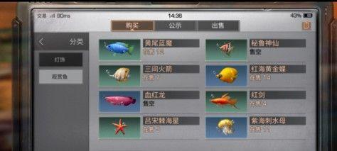 《明日之后》观赏鱼寿命介绍