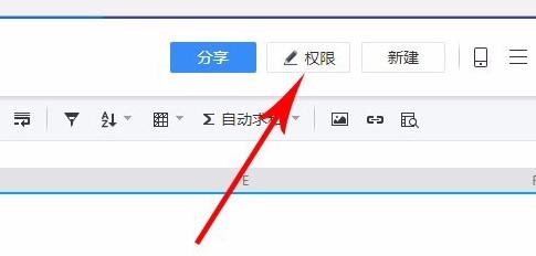 腾讯文档设置权限的具体方法讲述